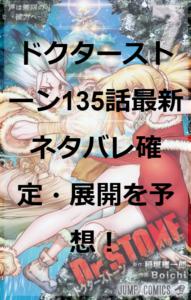 ドクターストーン135話最新ネタバレ確定・展開を予想!