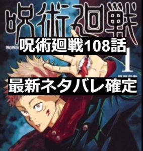 呪術廻戦108話最新ネタバレ確定