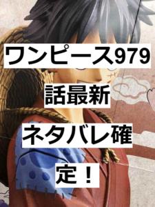 ワンピース979話最新ネタバレ確定!カイドウの息子はヤマトで新キャラ!