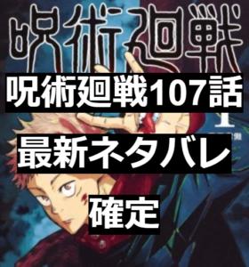 呪術廻戦107話最新ネタバレ確定