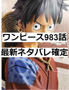 ワンピース983話最新ネタバレ確定