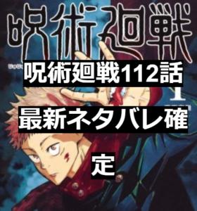 呪術廻戦112話最新ネタバレ確定