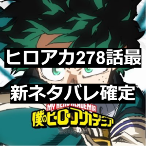 ヒロアカ278話最新ネタバレ確定