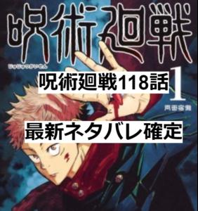 呪術廻戦118話最新ネタバレ確定