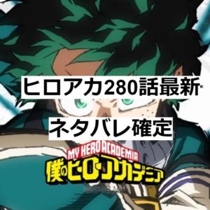 ヒロアカ280話最新ネタバレ確定