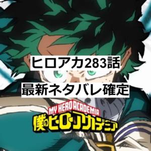 ヒロアカ283話最新ネタバレ確定