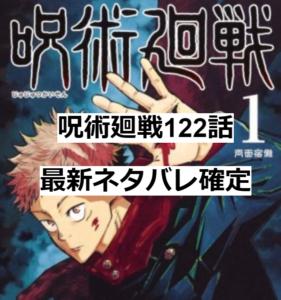 呪術廻戦122話最新ネタバレ確定