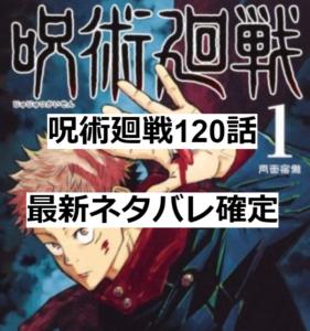 呪術廻戦120話最新ネタバレ確定