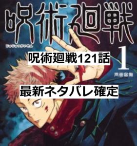 呪術廻戦121話最新ネタバレ確定