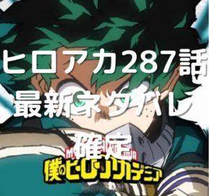 ヒロアカ287話最新ネタバレ確定