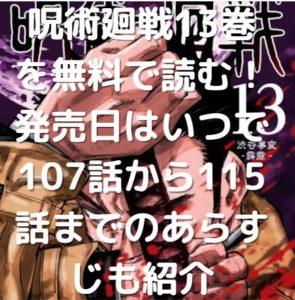呪術廻戦13巻を無料で読む!発売日はいつで107話から115話までのあらすじも紹介