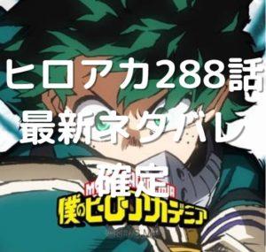ヒロアカ288話最新ネタバレ確定