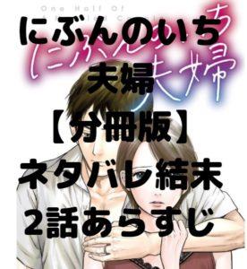 にぶんのいち夫婦【分冊版】ネタバレ結末2話あらすじ