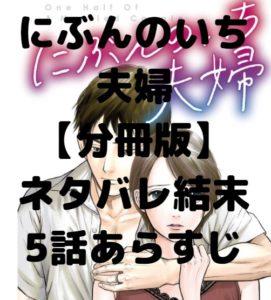 にぶんのいち夫婦【分冊版】ネタバレ結末5話あらすじ