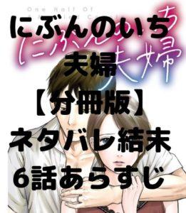 にぶんのいち夫婦【分冊版】ネタバレ結末6話あらすじ