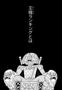 王様ランキングebookjapanで全巻無料で試し読み!最新刊までネタバレあらすじも紹介