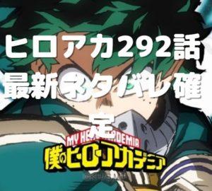 ヒロアカ292話最新ネタバレ確定