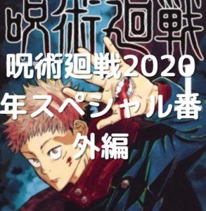 呪術廻戦2020年スペシャル番外編