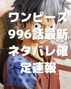 ワンピース996話最新ネタバレ確定速報