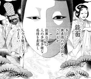 「能面女子の花子さん」ネタバレあらすじ