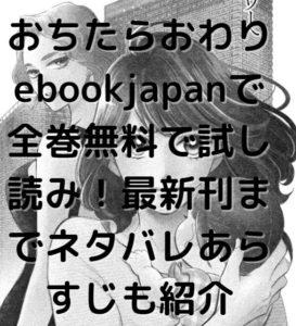 おちたらおわりebookjapanで全巻無料で試し読み!最新刊までネタバレあらすじも紹介