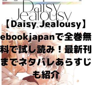 【Daisy Jealousy】ebookjapanで全巻無料で試し読み!最新刊までネタバレあらすじも紹介