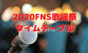2020FNS歌謡祭タイムテーブル