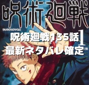 呪術廻戦135話最新ネタバレ確定