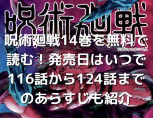 呪術廻戦14巻を無料で読む!発売日はいつで116話から124話までのあらすじも紹介