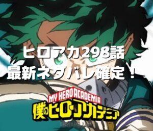 ヒロアカ298話最新ネタバレ確定