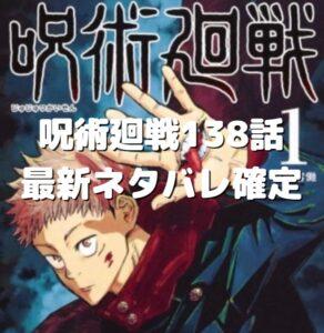 呪術廻戦138話最新ネタバレ確定