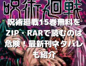 呪術廻戦15巻無料をZIP・RARで読むのは危険!最新刊ネタバレも紹介