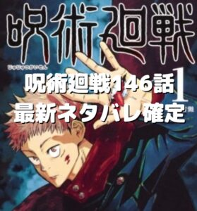 jujutsu-kaisen-episode-146-呪術廻戦146話最新ネタバレ確定